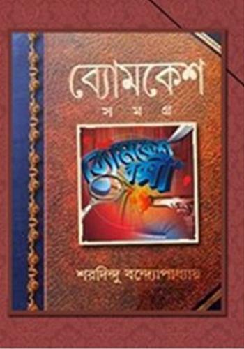 Bomkesh Somogra
