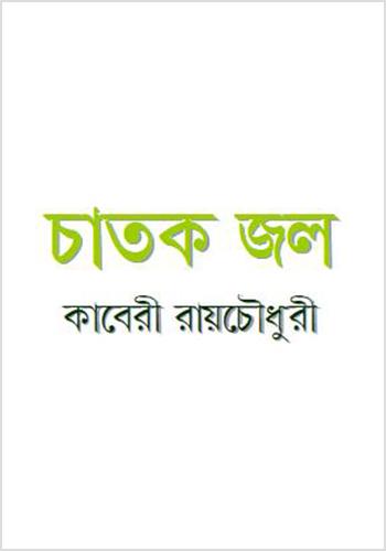 Chatak Jal