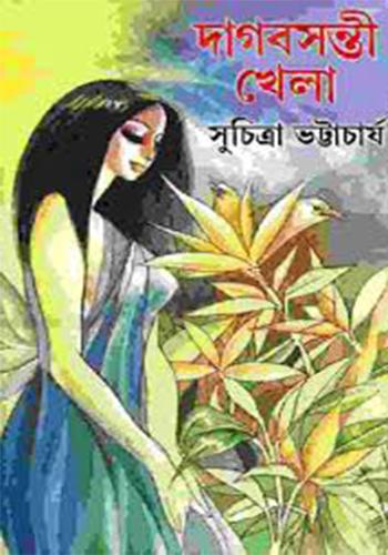 Dag Bashanti Khela
